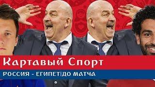 Картавый Спорт. Россия - Египет. До матча