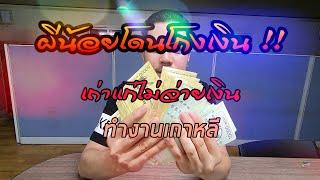 ผีน้อยโดนโกงเงินเดือน เถ่าแก่ไม่จ่ายเงิน แรงงานไทยในเกาหลี