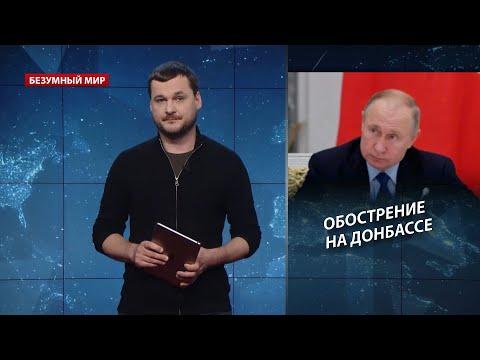 Зачем Путину обострение