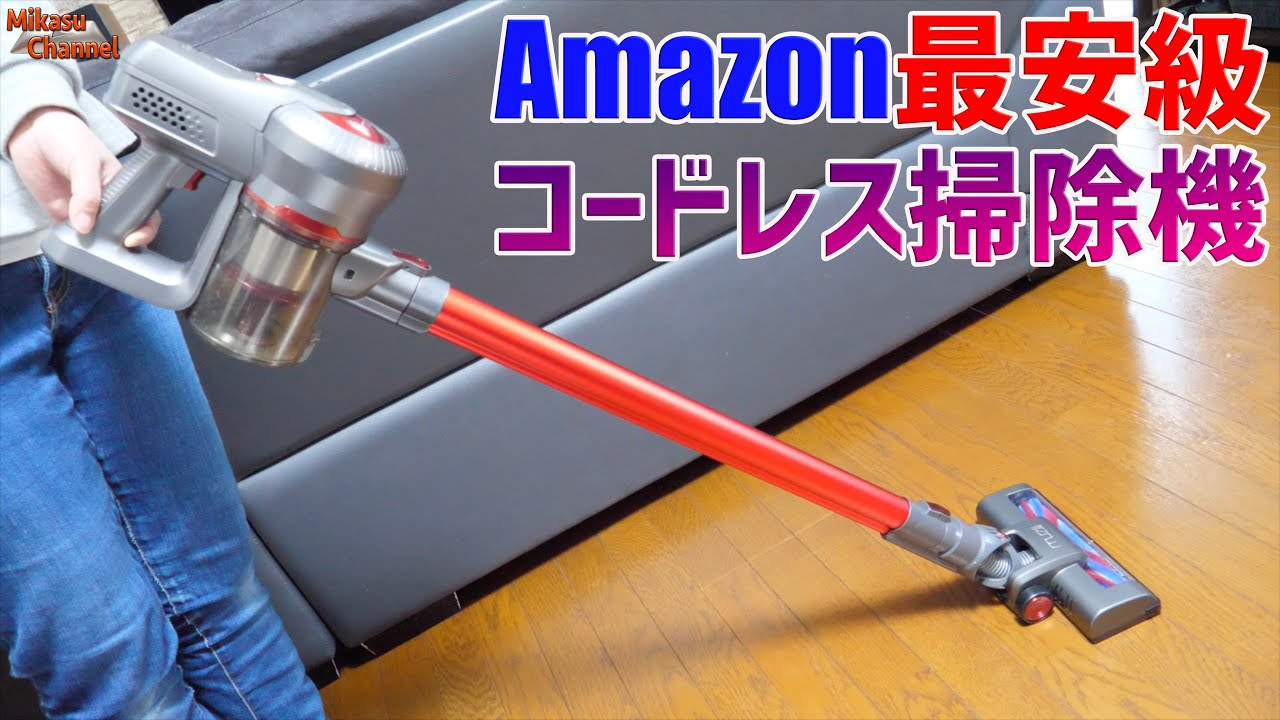 コードレス 掃除 機 amazon