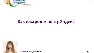 настройка почты Яндекс для работы
