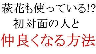 チャンネル登録お願いします。 https://goo.gl/OyAAFm おすすめの動画 【ジャニーズWEST】萩花も使っている!?初対面の人と仲良くなる方法がヤバい!...