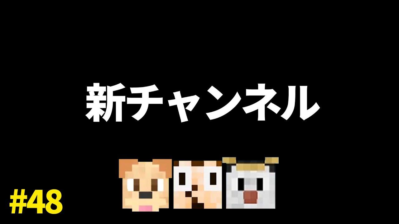 新チャンネルを開設しました【ゴラクラジオ!#48】【ゴラクバ!】