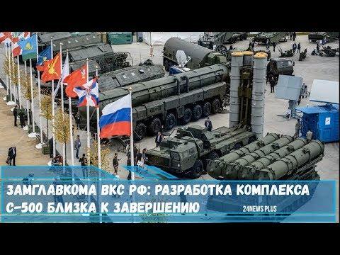 Замглавкома ВКС РФ- Разработка комплекса С-500 близка к завершению
