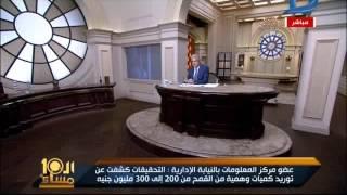 العاشرة مساء|عضو مركز المعلومات بالنيابة الادارية يكشف أخطر قضية فساد بمصر