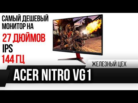 Дешево и не сердито — Обзор 144 Гц IPS-монитора Acer Nitro VG1 271 Pbmiix — ЖЦ — Игромания