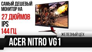 дешево и не сердито  Обзор 144 Гц IPS-монитора Acer Nitro VG1 271 Pbmiix  ЖЦ  Игромания