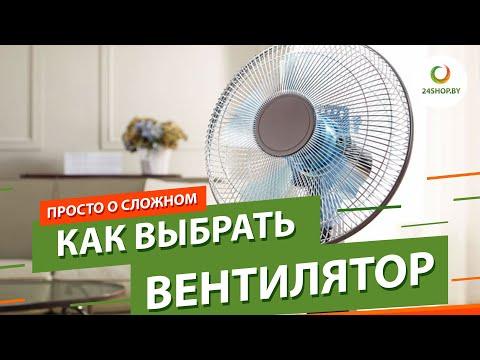 Как выбрать вентилятор ▶️ Обзор вентиляторов для дома и офиса
