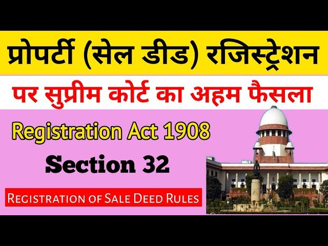 SUPREME COURT Judgement on Registration of Sale deed in Hindi
