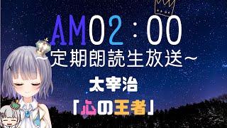 [LIVE] 【定期生放送】AM02:00 太宰治「心の王者」【vtuber】