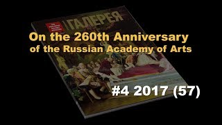 The presentation of the 57th issue of The Tretyakov Gallery Magazine