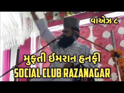 Shaheede Karbala ( 3 ) Mufti Imran Hanfi Razanagar Jamangar ( 18-09-2018 )