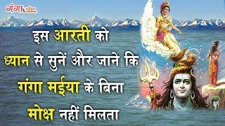 इस आरती को ध्यान से सुने और जाने कि गंगा मईया के बिना मोक्ष नहीं मिलता....