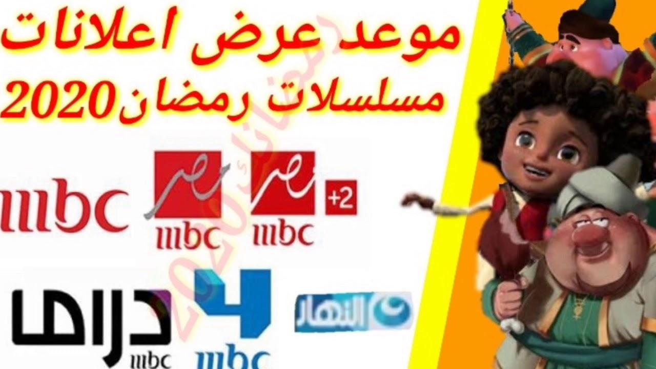 موعد عرض اعلانات عن مسلسلات رمضان 2020