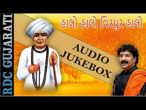 New Gujarati Bhajan 2016 | Halo Halo Virpur Halo | Jalaram Bapa Gujarati Bhajan | Audio JUKEBOX