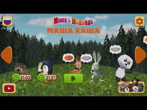 Маша и Каша игра для мальчиков и девочек на андроид и IOS по мотивам сериала Маша и Медведь!