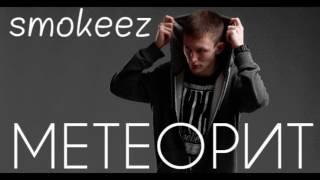 smokeez – Метеорит