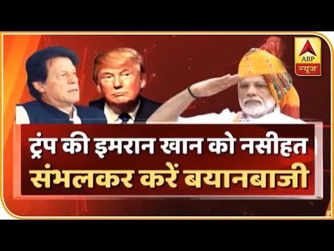 Trump Urges Modi, Imran To Reduce Tensions | Seedha Sawal | ABP News