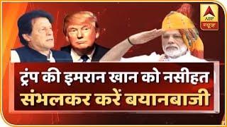 Trump Urges Modi Imran To Reduce Tensions  Seedha Sawal  Abp News