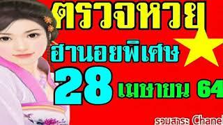 ตรวจหวยฮานอย(พิเศษ)งวดวันที่28เมษายน2564