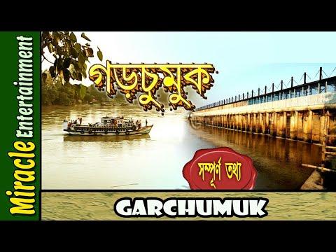 Garchumuk 58 Gate ll Garchumuk Dear Park ll Tourist Spot and Picnic Spot near Kolkata l Near Gadiara