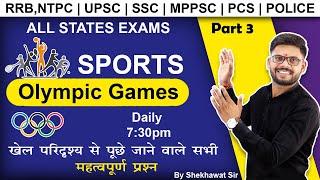 🔴Sports Gk  | Olympic Games (Part 3)  खेल कूद से सम्बंधित प्रश्न | RRB,NTPC | UPSC | SSC | MPPOLICE