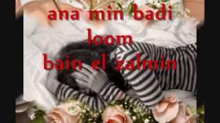 Da2 el jaras (with Lyrics) /   دق الجرس