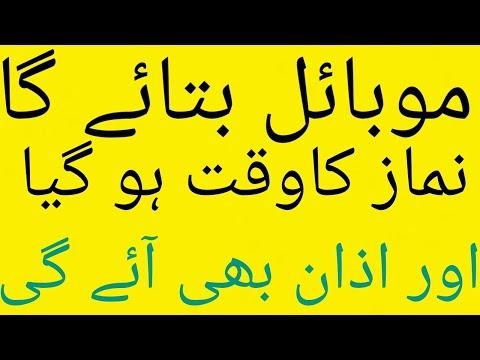 Salatuk App Prayer Timing, /urdu Video