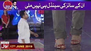 In Ky Size Ki Sandal Hi Nhi Mili!!! | Game Show Aisay Chalay Ga with Danish Taimoor