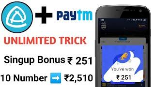 1 Number➡ ₹251 !! 10 Number➡ ₹2510 Paytm Cash !!