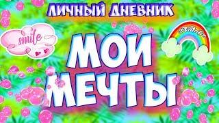"""Оформление ЛД """"Мои мечты"""" / My Dreams"""