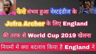 कैसे संभव हुआ वेस्टइंडीज के Jofra Archer के लिए England की तरफ से World Cup 2019 खेलना