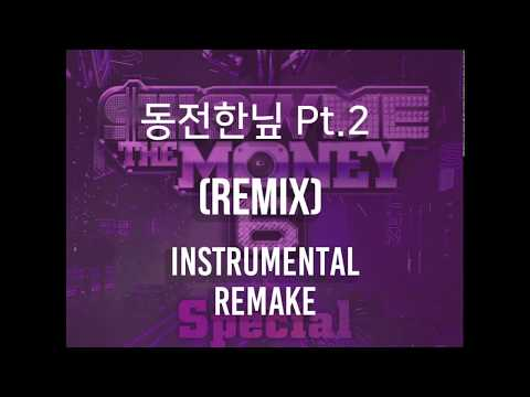 쇼미더머니 Show me the money  동전한닢 Pt 2 Remix A coin Instrumental Remake