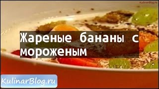 Рецепт Жареные бананы смороженым