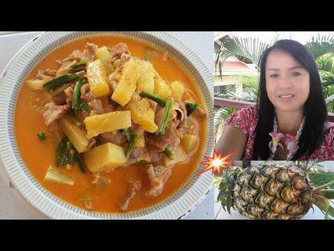 วิธีทำแกงกะทิสับปะรดใส่หมูอร่อยๆ/Pineapple Curry with Coconut Milk and Pork.