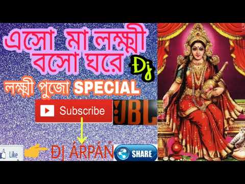 Eso maa laxmi boso ghore,(laxmi pujo special) dj hard bass JBL Amazing Mix- Latest dj song 2017!