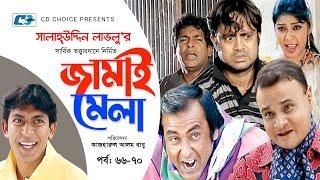 Jamai Mela   Episode 66-70   Comedy Natok   Mosharraf Karim   Chonchol Chowdhury   Shamim Zaman