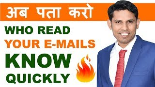 How to know that if someone read E-mail? || Gmail Tricks 🔥🔥🔥|| Gmail Hidden Tricks