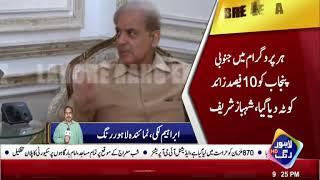 CM Shebaz Wants No Loadshedding Until the Elections