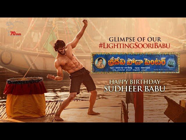 Glimpse Of Lighting Sooribabu | Sridevi Soda Center | Sudheer Babu | Manisharma | 70mmEntertainments