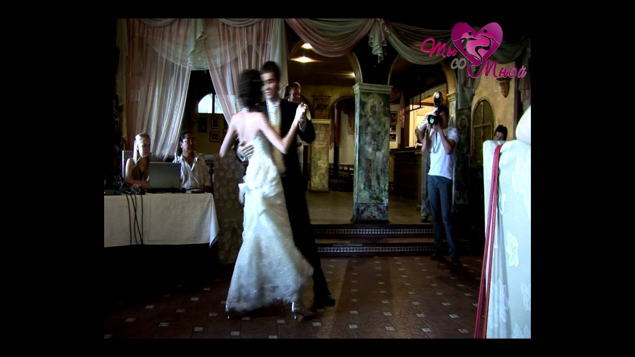 Свадебное танго видео