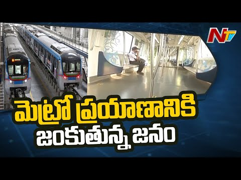 No Rush In Hyderabad Metro | Services To Run In Three Corridors From Today | NTV