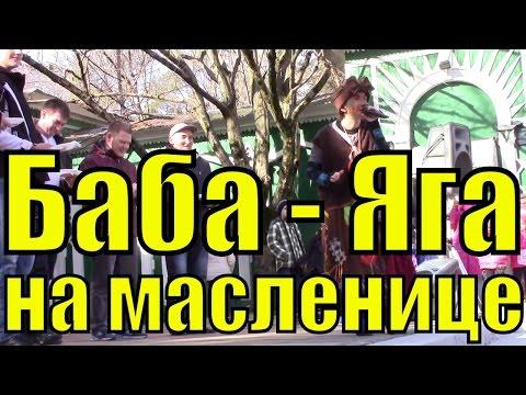 Прикольная маленькая Баба Яга против издевается над мужиками сильная любовь мужчин Масленица в Сочи
