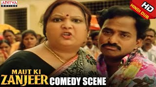 Venu Madhav And Geeta Singh Comedy Scene In Maut Ki Zanjeer Hindi Movie