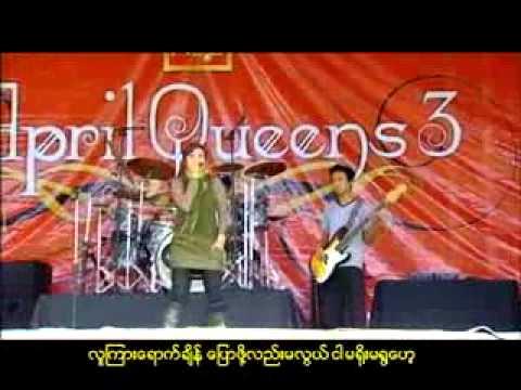 01 April Queen 3 - Myanmar Thingyan Songs