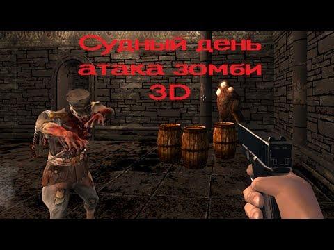 Судный день атака зомби 3d: полный обзор игры для Android