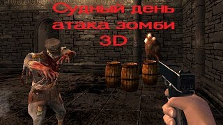 Судный день: атака зомби