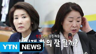"""여야 4당 선거제 """"합의"""" vs 한국당 """"입법 쿠데타"""" / YTN"""