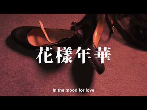 In the mood for love (title sequence)