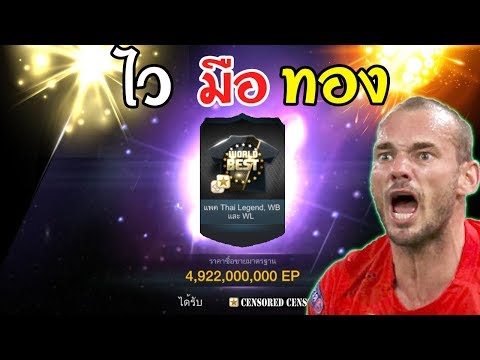 โคตรรวย เปิดแพค+แลกเปลี่ยนVVIP [FIFA Online 3]